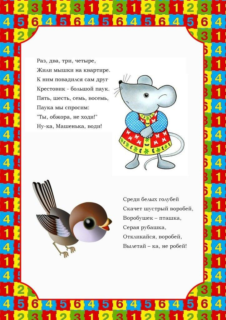 Пособия Считалочки считалочки в картинках для детей