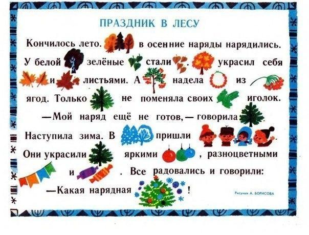Пособия картинкам праздник в лесу, картинки для чтения