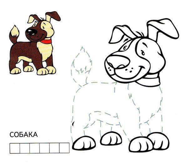 Пособия Готовим к письму готовим к письму, прописи для детей, собака