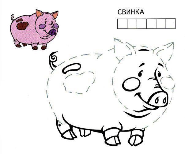 Пособия Готовим к письму Готовим к письму руку, прописи для детей, свинка