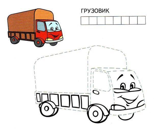 Пособия Готовим к письму Готовим к письму руку, прописи для детей, грузовик картинк