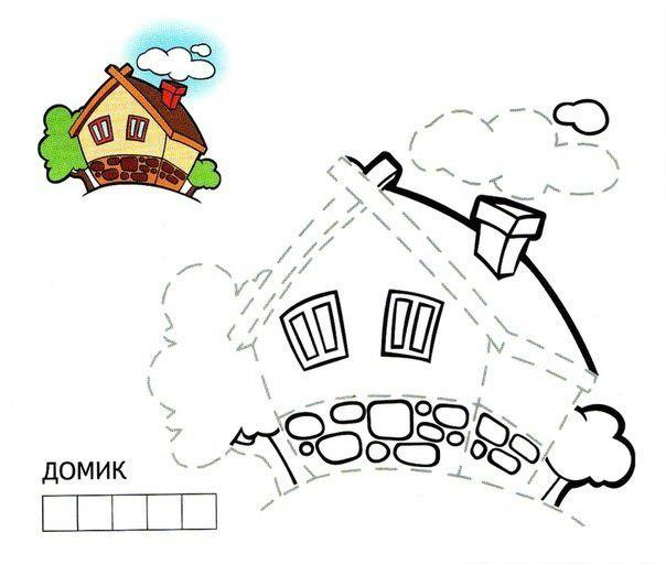 Пособия Готовим к письму Готовим к письму руку, прописи для детей, дом картинка