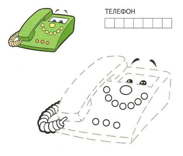 Пособия Готовим к письму Готовим к письму руку, прописи для детей, телефон картинка