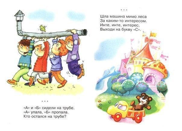 Пособия Считалочки считалочки для малышей в картинках, скачать бесплатно