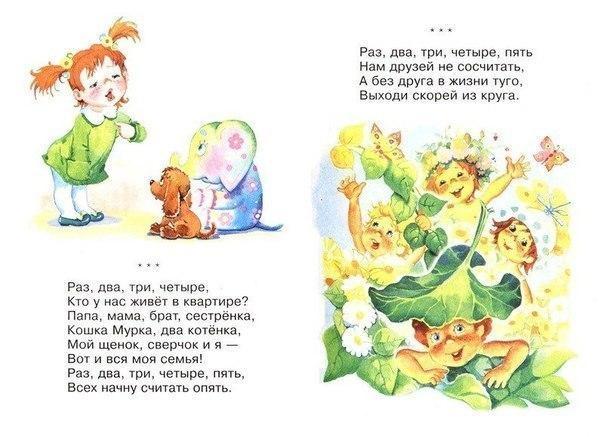 Пособия считалочки считалочки для малышей в картинках, скачать и распечатать