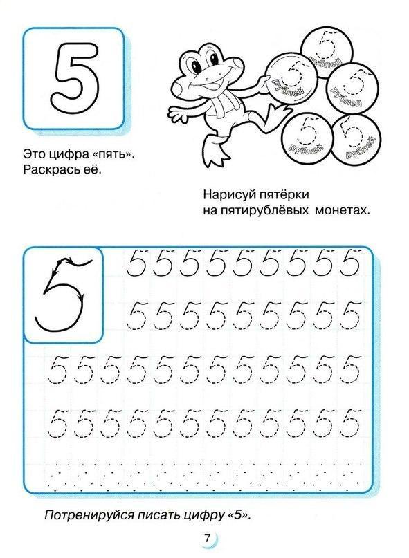 Пособия Математически прописи цифра 5, пропись