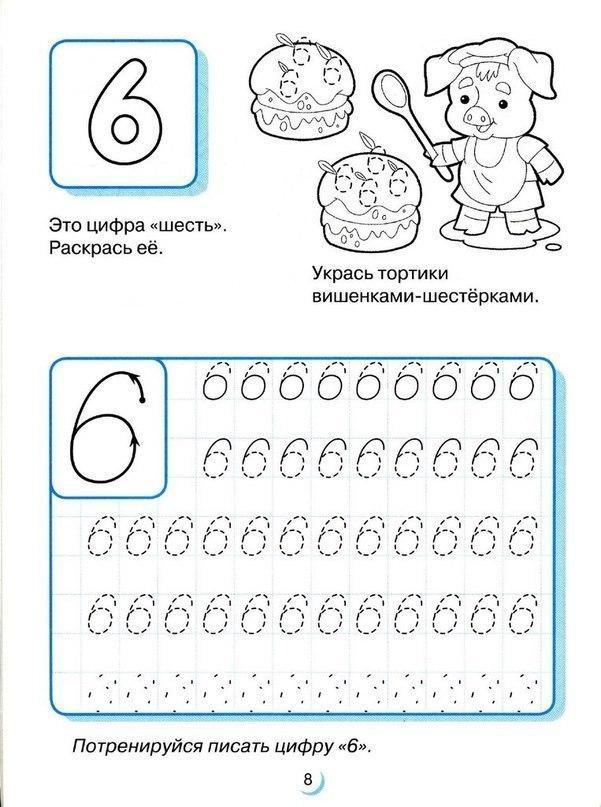 Пособия Математически прописи цифра 6, пропись
