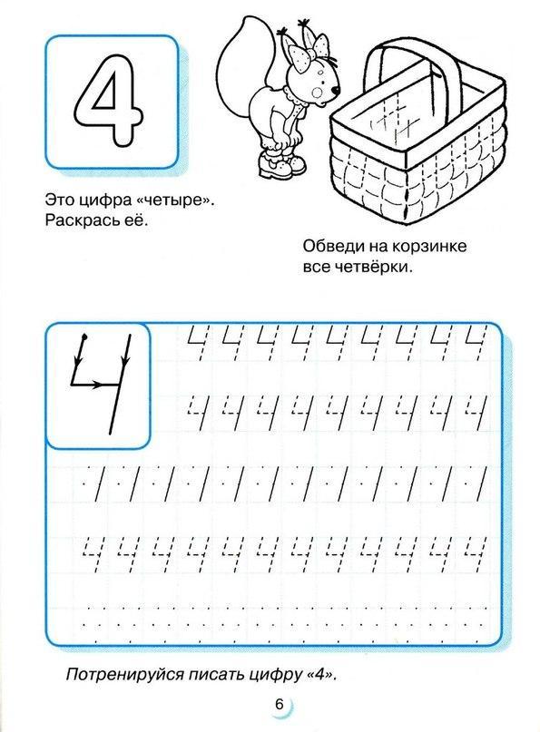 Пособия Математически прописи цифра 4, пропись