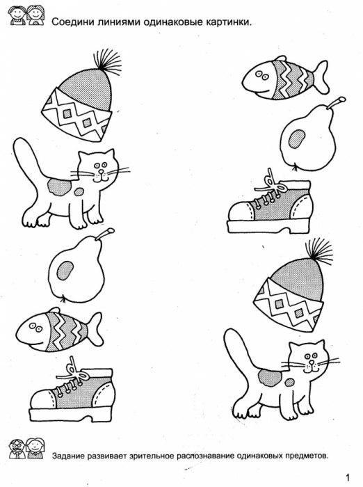 Пособия Развивающие игры Задания на развитие зрительного распознования одинаковых предметов, игры