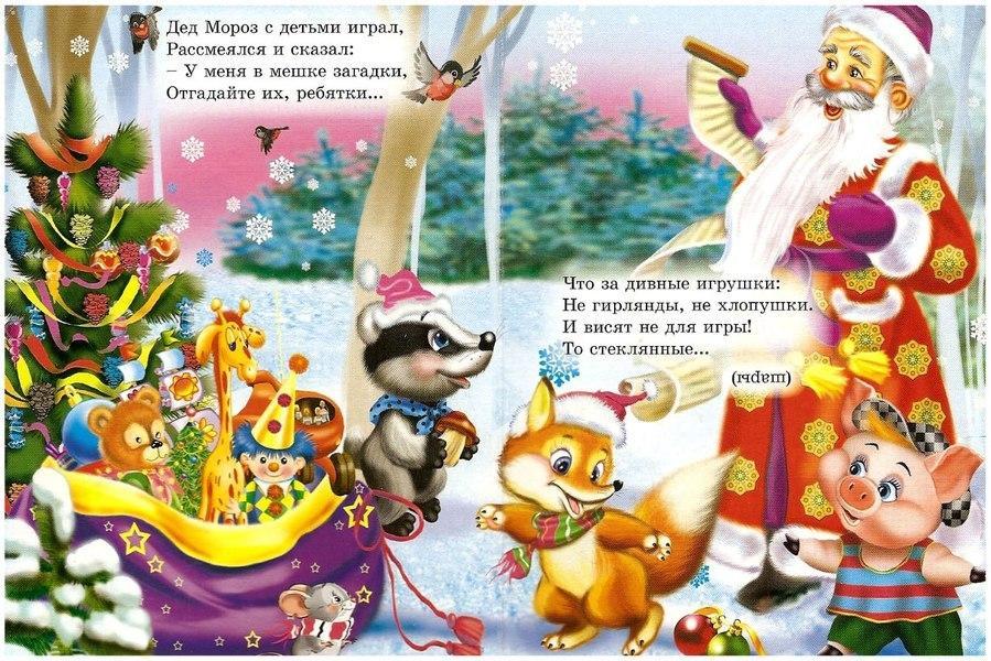 детские загадки в картинках, с картинками, цифры, про животных, в стих...