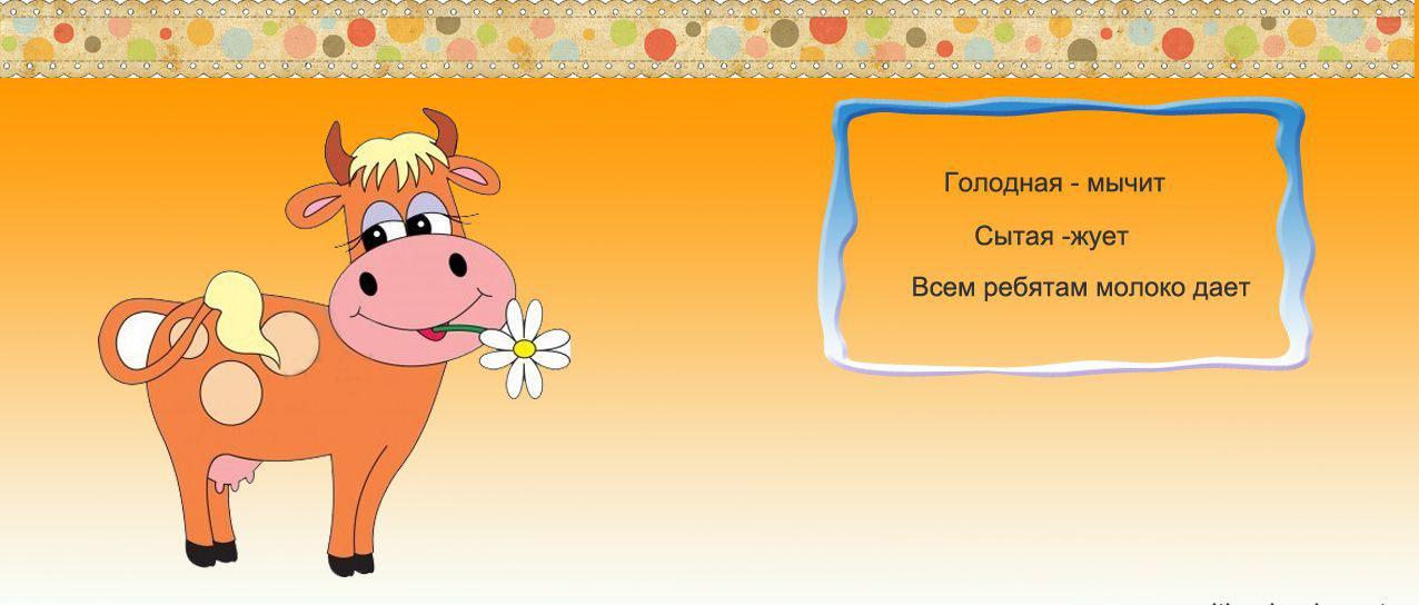 Пособия загадки загадка про корову, детские загадки с картинками