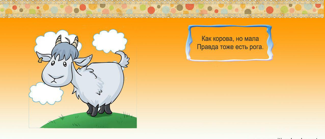 Пособия загадки загадка про козу, детские загадки с картинками и ответами
