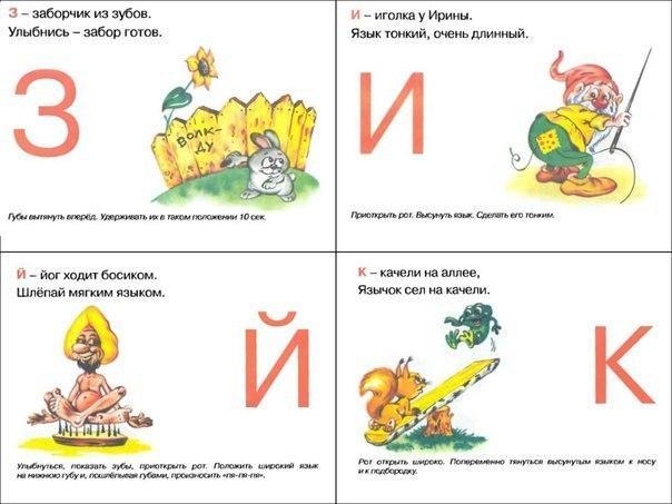 Пособия Алфавит артикуляционный алфавит, буквы з,и,й,к, буквы алфавита карточки распечатать