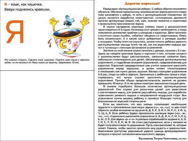 Пособия Алфавит артикуляционный алфавит, буква я, алфавит русский карточки