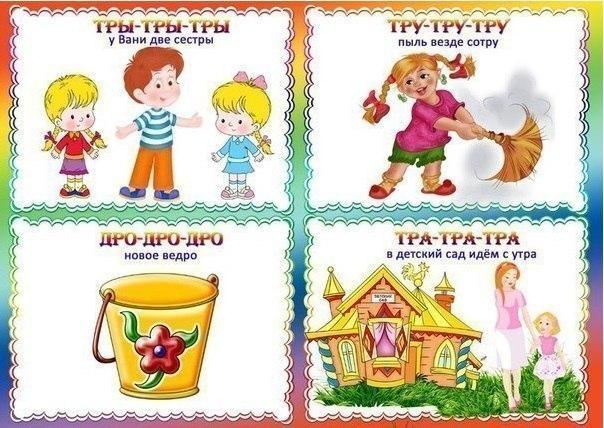 Пособия Карточки Упражнения для дикции, для детей, в картинках, упражнения артикуляции.