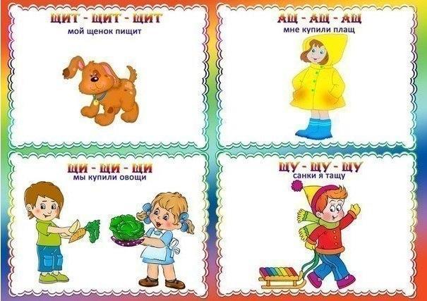 Пособия щи упражнения на щит, ащ, щу, щи, упражнения для дикции для детей
