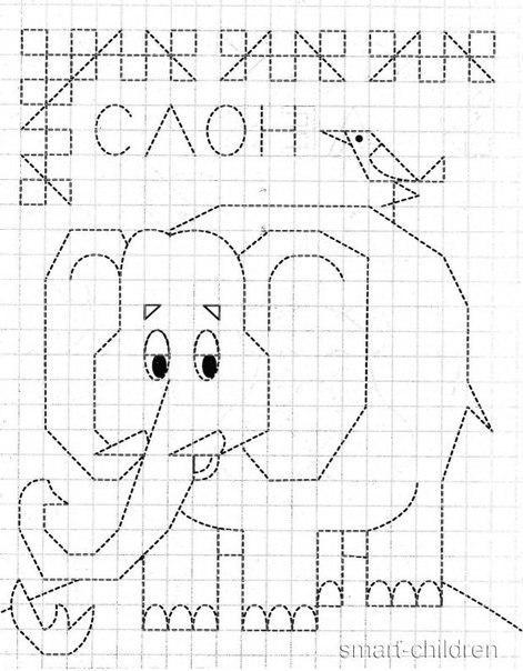 Пособия Уроки рисования как нарисовать слона, рисуем по клеточкам