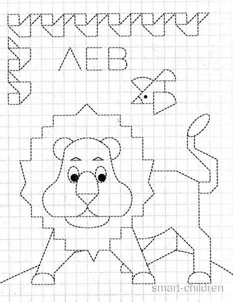 Пособия Уроки рисования как нарисовать льва, рисуем по клеточкам