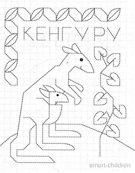 Пособия кенгуру как нарисовать кенгуру, рисуем по клеточкам