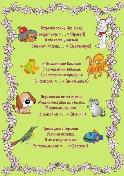 Пособия Загадки загадки на вежливые слова, загадки для детей
