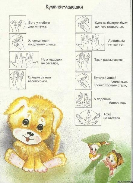 Пособия Пальчиковые игры кулачки ладошки, пальчиковые игры для детей