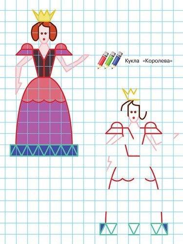 Пособия уроки королева, рисовать по клеточкам