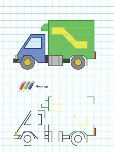 Пособия уроки фургон, рисовать по клеточкам в тетради