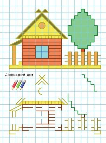 Пособия уроки деревенский дом, рисовать по клеточкам для детей