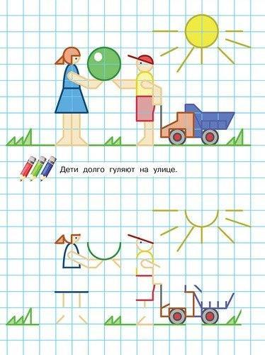 Пособия дети дети на улице, рисуем по клеточкам 6 лет