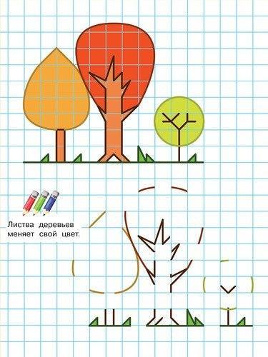 Пособия уроки деревья, рисуем по клеточкам распечатать