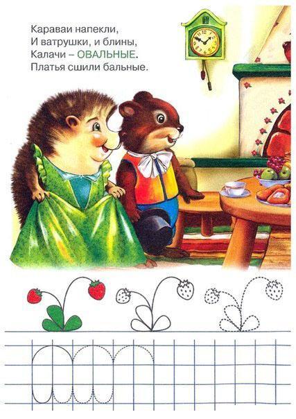 Пособия Готовим к письму прописи для малышей распечатать, пропись для малышей трех лет