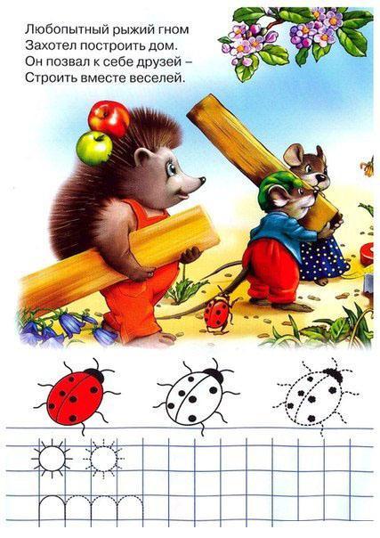 Пособия Готовим к письму прописи для малышей скачать, прописи для малышей 4+
