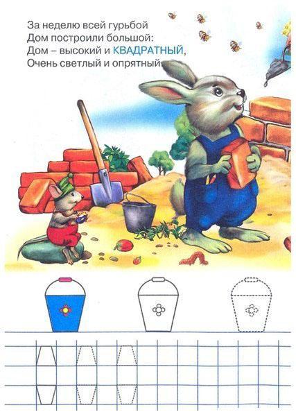 Пособия Готовим к письму прописи для малышей младшая группа рабочая тетрадь, распечатать