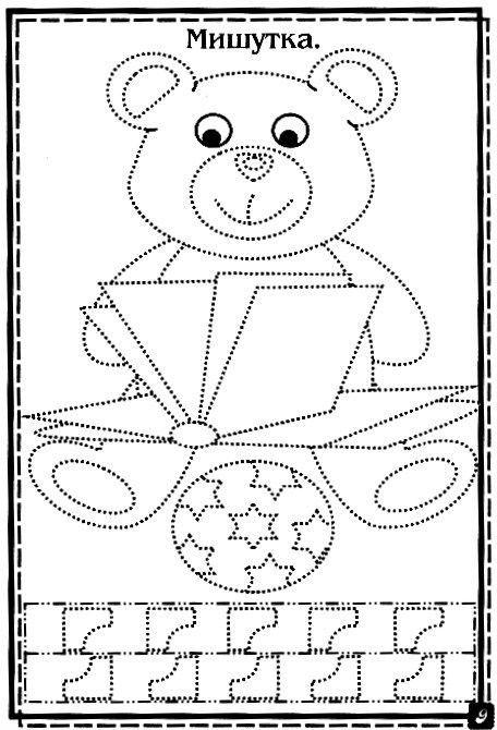 Пособия Готовим к письму мишка с книгой, пропись, готовим руку к письму