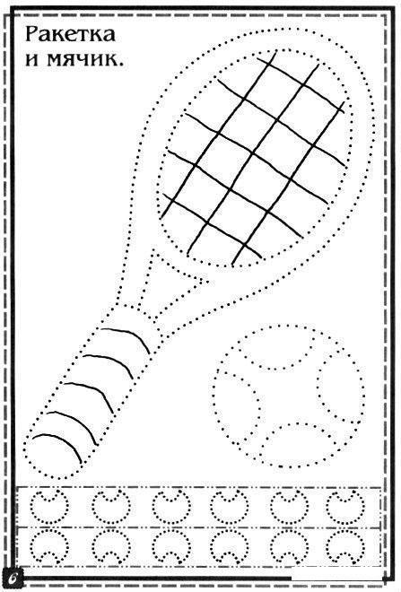 Пособия Готовим к письму теннисный мяч и ракетка, готовим руку у письму