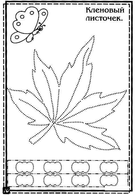 Пособия Готовим к письму кленовый листочек, готовим руку к письму