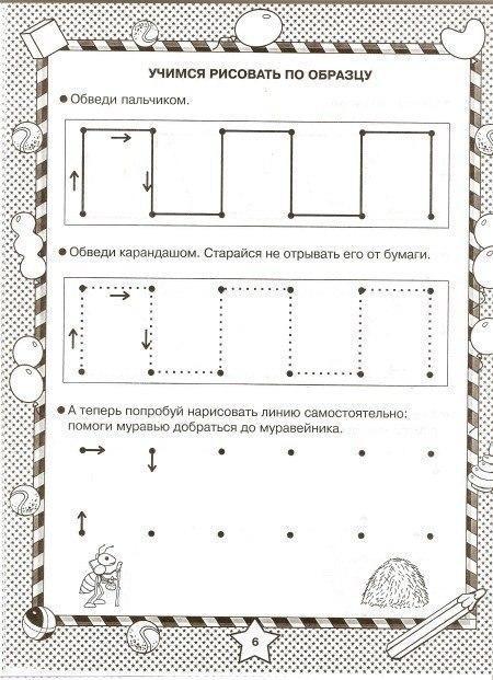 Пособия Готовим к письму готовим руку к письму, обведи карандашом не отрывая его от бумаги