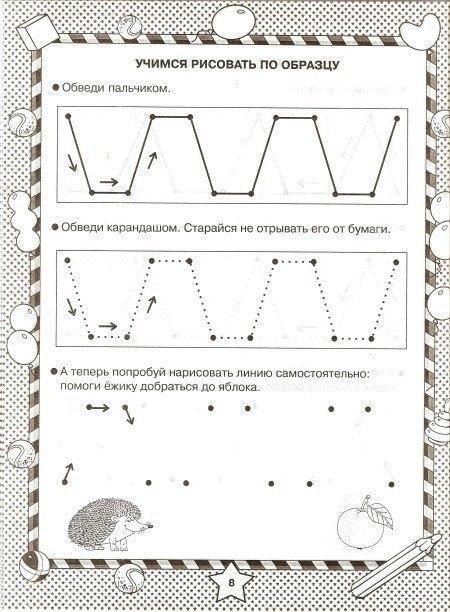 Пособия Готовим к письму учимся рисовать по образцу, готовим руку к письму