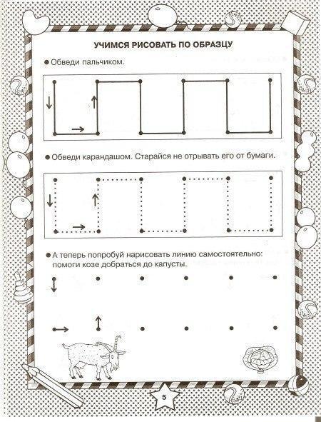 Пособия Готовим к письму учимся рисовать по образцу, обведи пальцем