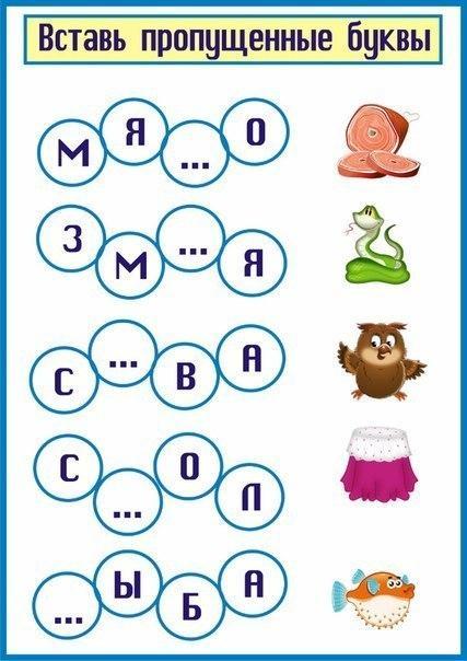 Пособия Развивающие игры вставь пропущенные буквы, игры со словами