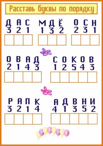 Пособия Развивающие игры расставь буквы по порядку, игры со словами