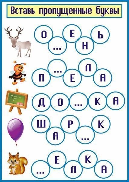 Пособия Развивающие игры вставь пропущенные буквы, игры со словами, развивающие игры