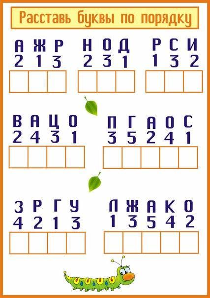 Пособия буквы расставь буквы по порядку