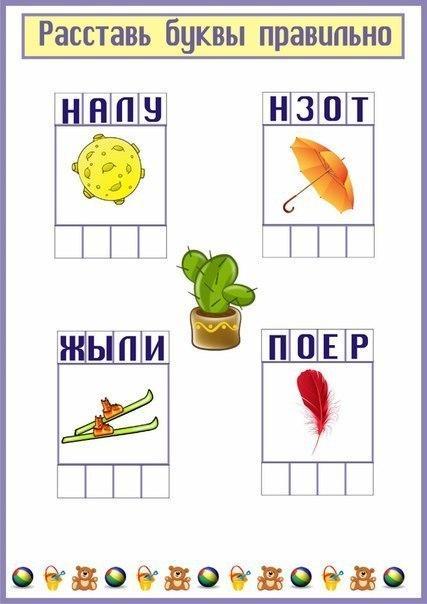 Пособия буквы расставь буквы правильно