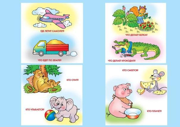 Пособия Карточки для развития речи что, кто, где, логопедические карточки для развития речи