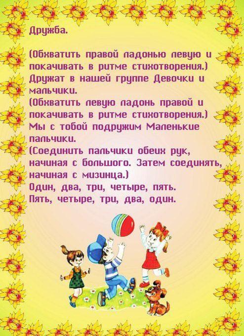 Пособия игры дружба, пальчиковые игры для детей 2 лет